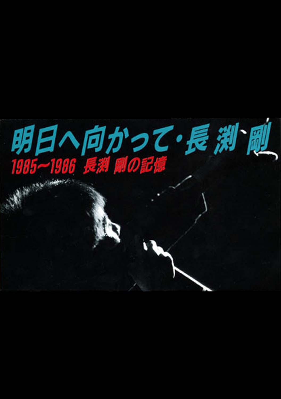 明日へ向かって 1985~1986 長渕剛の記憶