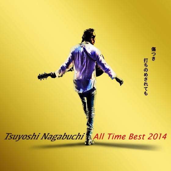 All Time Best 2014 傷つき打ちのめされても、長渕剛。