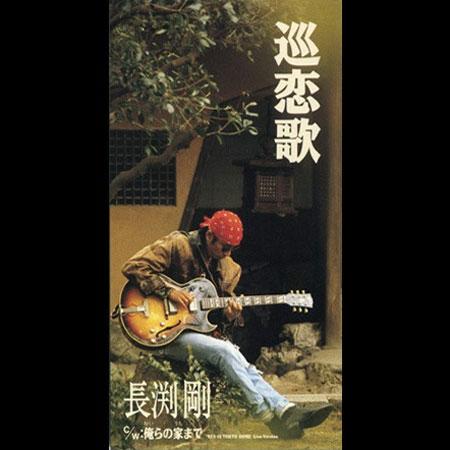 巡恋歌'92