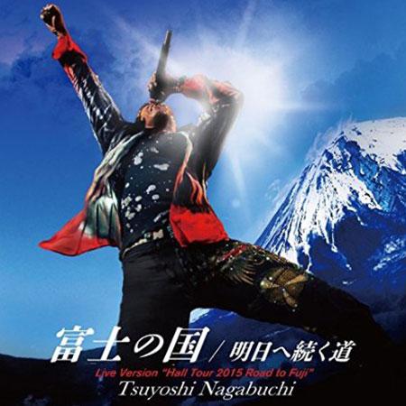 富士の国 / 明日へ続く道