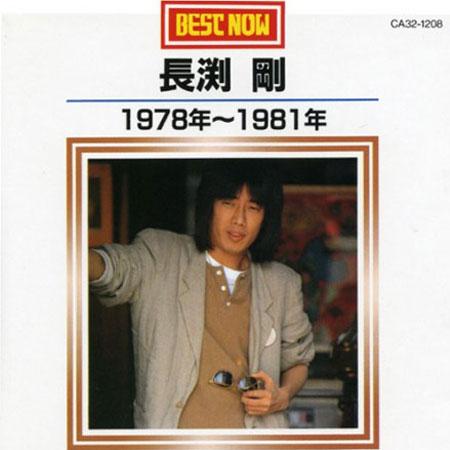 BEST NOW 長渕剛 1978年-1981年