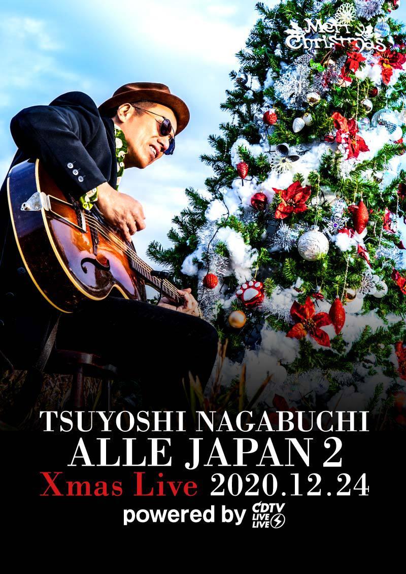 ALLE JAPAN 2 Xmas Live ~ゼロの風景~