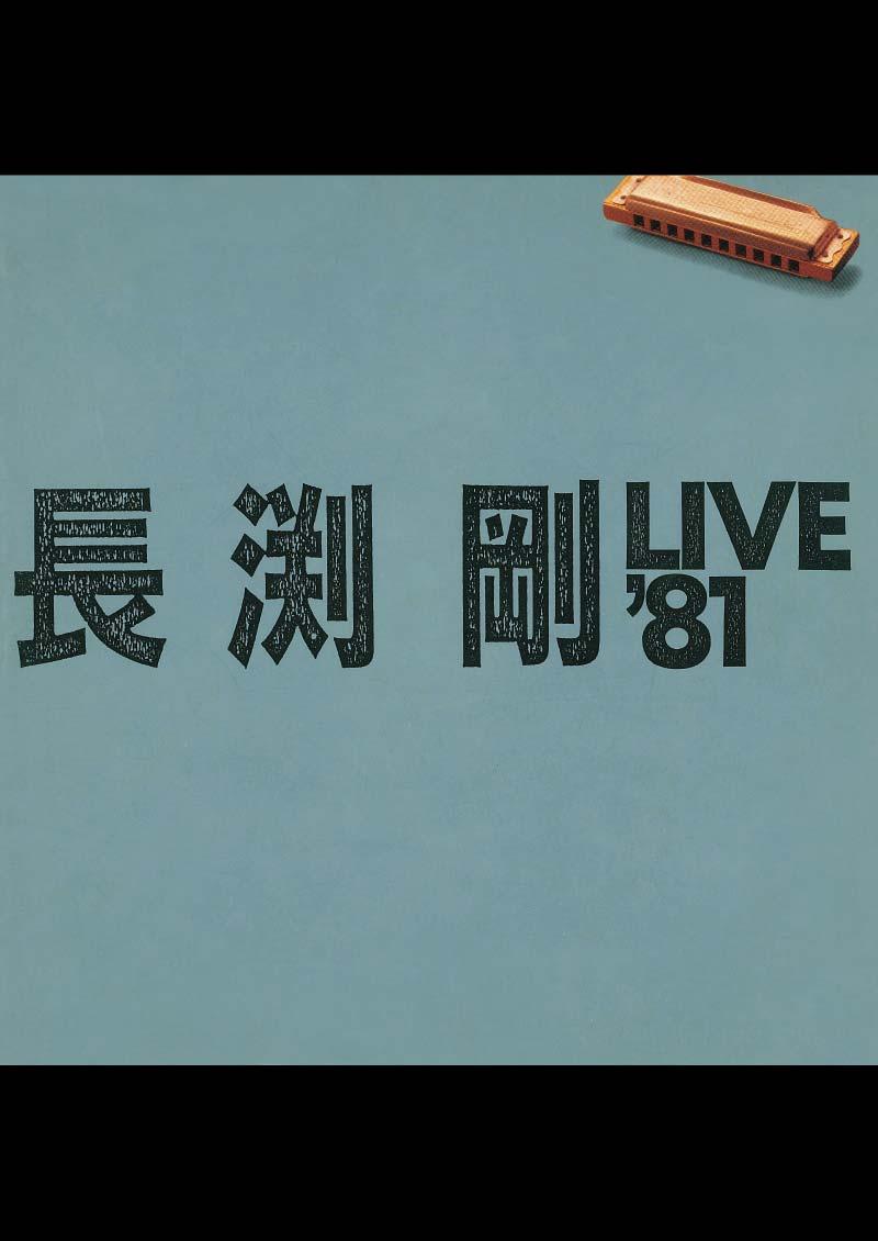 CONCERT TOUR '81